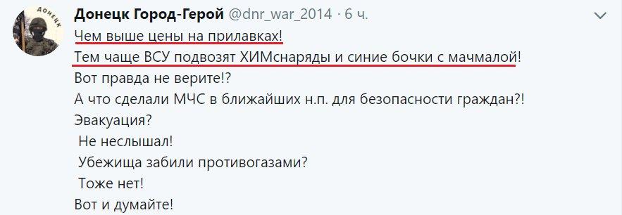 """Терористи знову звинувачують Україну в """"провокації"""": тепер вони """"побачили"""" склад з хімікатами й інструкторів іноземних спецслужб - Цензор.НЕТ 8249"""
