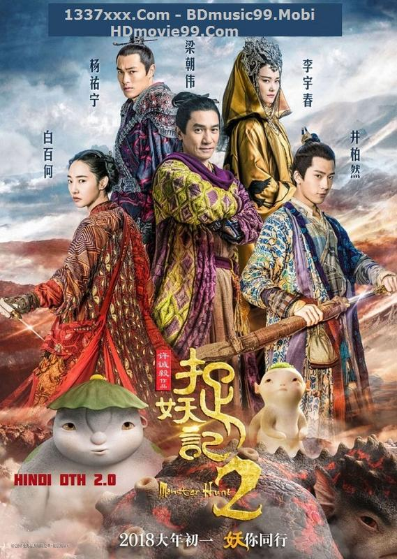 Monster Hunt 2 2018 Full HD Movie Hindi Dubbed Free Download Hdmoviedownload360blogspot Pictwitter ER7lM2oVuv