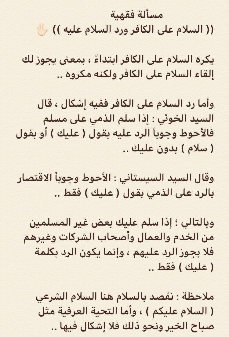 سيد حسين شبر On Twitter مسألة فقهية 1 هل يجوز ابتداء الكافر بالسلام 2 هل يجب رد السلام على الكافر إليك الإجابة