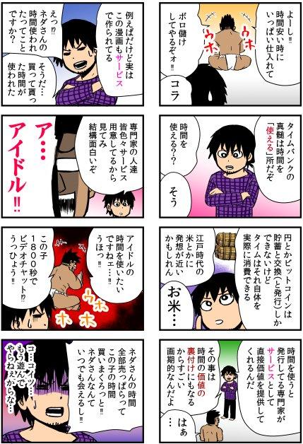 堀越耕平 漫画バンク
