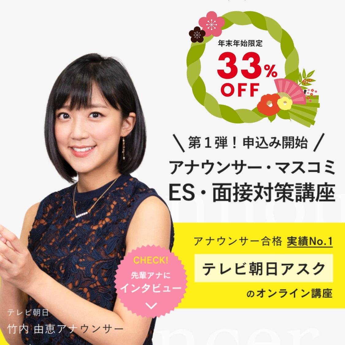 テレビ朝日アスク・オンライン講...