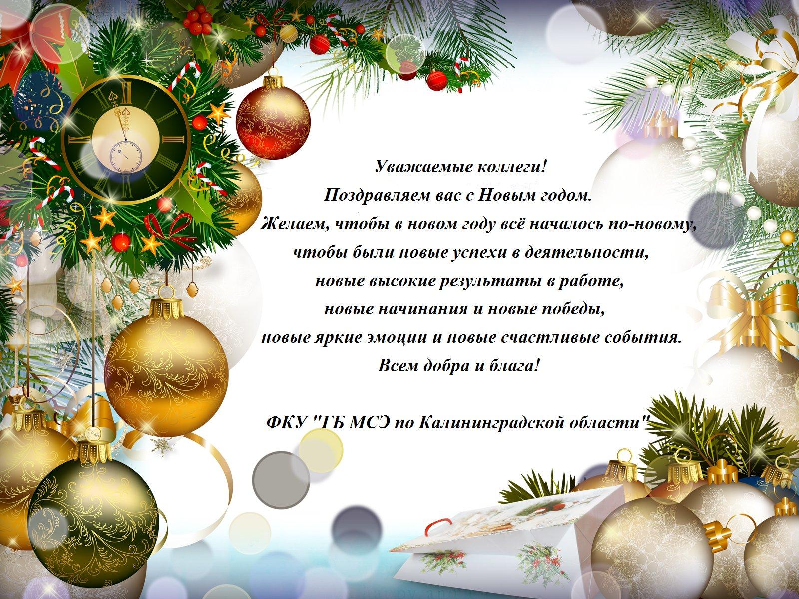 Общее поздравление коллегам с новым годом