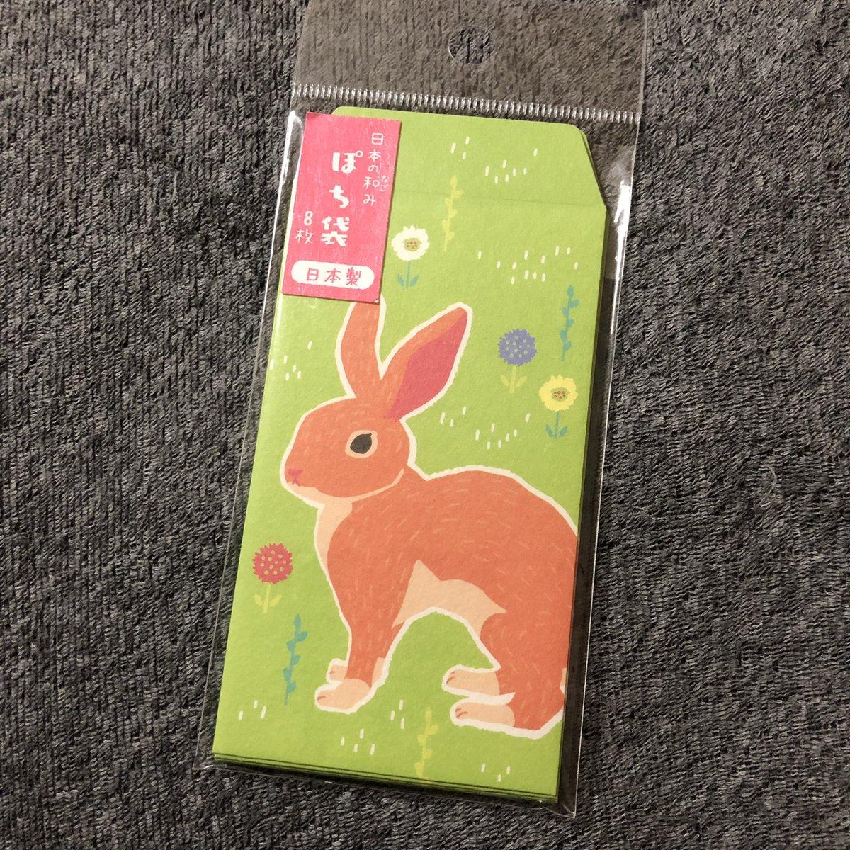 test ツイッターメディア - ダイソーで素晴らしいぽち袋を見つけた??  ココちゃーーーん????  #ダイソー https://t.co/3vqy5Kijqj