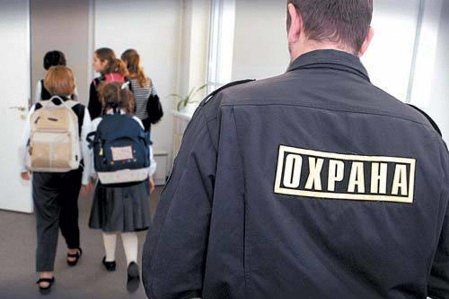 Охрана в школах   Обеспечивает ли она безопасность детей?