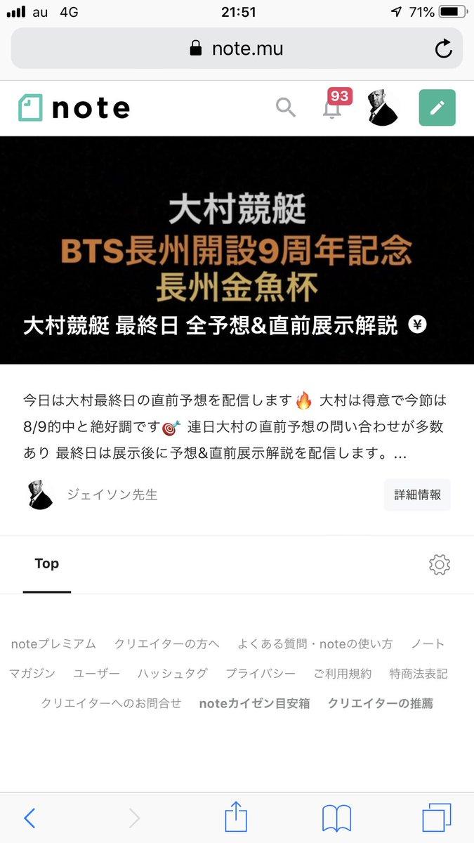 大村競艇 日刊