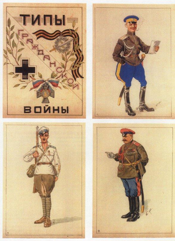 Гражданская война открытка