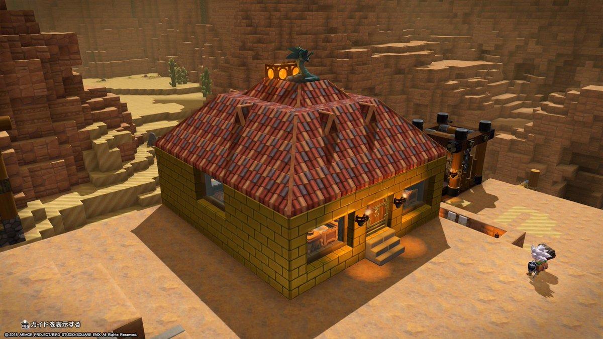 ドラゴンクエストビルダーズ2 屋根