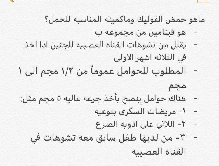 د مها النمر Auf Twitter مافائدة حمض الفوليك وماكميته المناسبه في الحمل تغريده في تخصصك