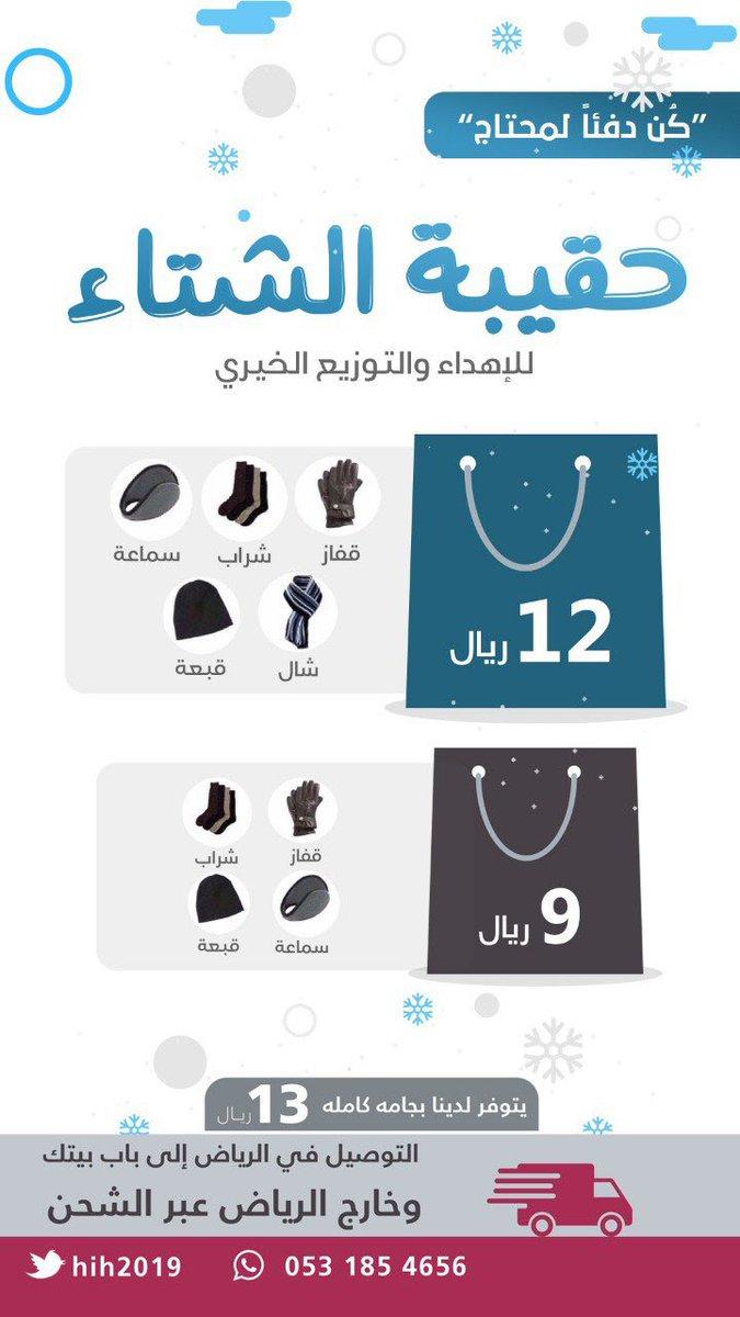 """@MohamadAlarefe شباب سعوديين . نجهز لك """"حقيبة الشتاء"""" للتوزيع الخيري . قيمة الحقيبة بـ١٢ريال خمس قطع  . ويوجد حقيبة اربع قطع بـ٩ ريال . التفاصيل بالصورة . للطلب عبر الخاص او جوال :0531854656 . رتويت ادعمنا ربما يوزع شخص بسببك . (إن صعب عليك التوزيع تطوع معنا بالنشر ) . لا تحرمنا دعمك بـ #رتويت"""