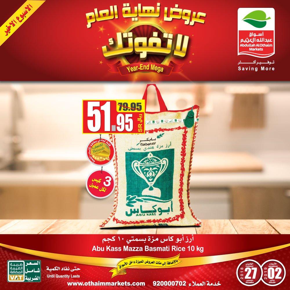 f6a064b865438 أسواق عبدالله العثيم on Twitter