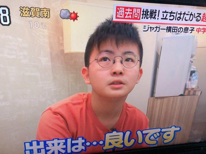 横田 息子 ジャガー