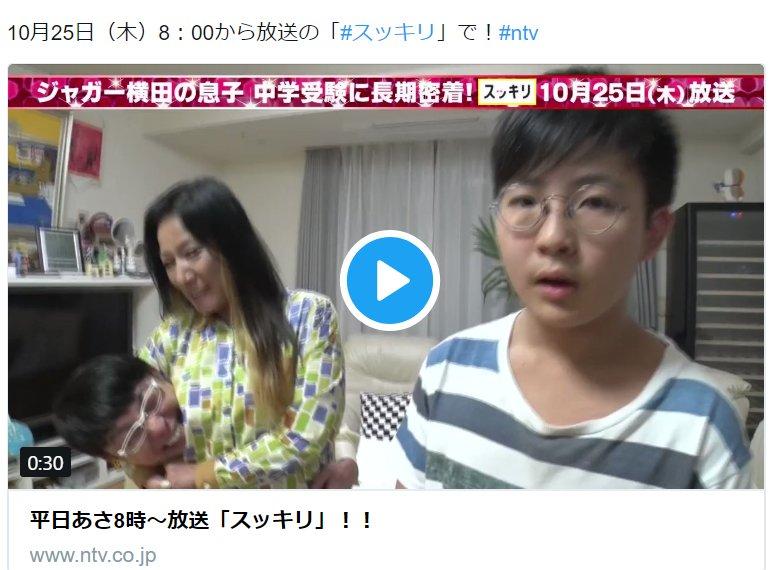 ジャガー横田息子: 【スッキリ】ジャガー横田の息子の中学受験 数ヶ月頑張って