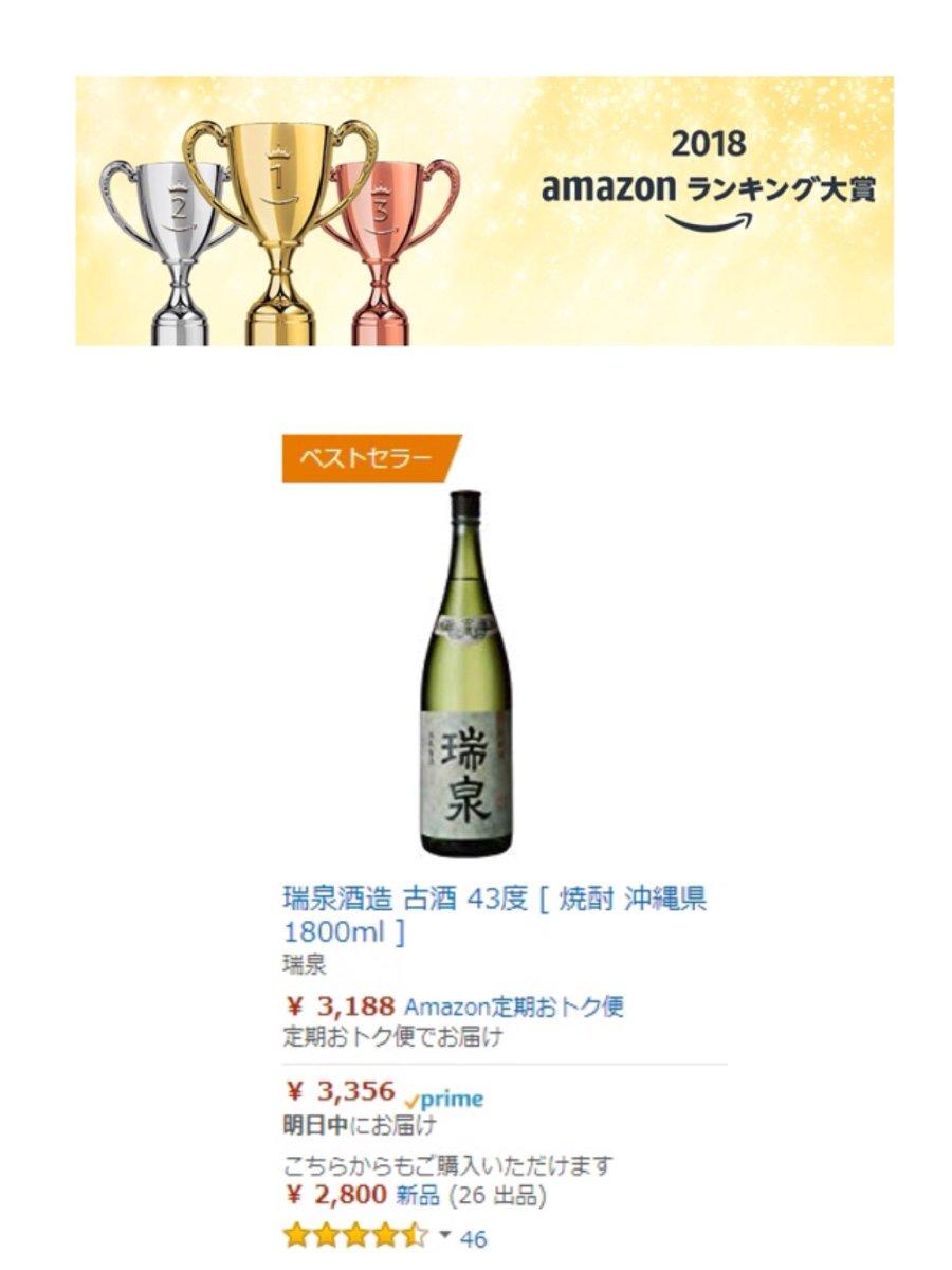 先日発表されたAmazonランキング大賞2018 にて「瑞泉古酒43度」が泡盛部門で1位を獲得致しました。 また焼酎部門(芋焼酎、麦焼酎、米焼酎など焼酎のAmazonランキング大賞2018 )でも名立たるメーカー様、ブランド商品の中から16位にランクイン致しました。#瑞泉 #琉球泡盛 #古酒