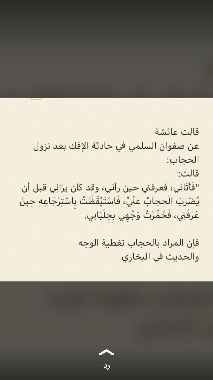وفاء الريمي On Twitter عن صفوان السلمي قالت عائشة رضي الله عنها في حادثة الإفك بعد نزول الحجاب