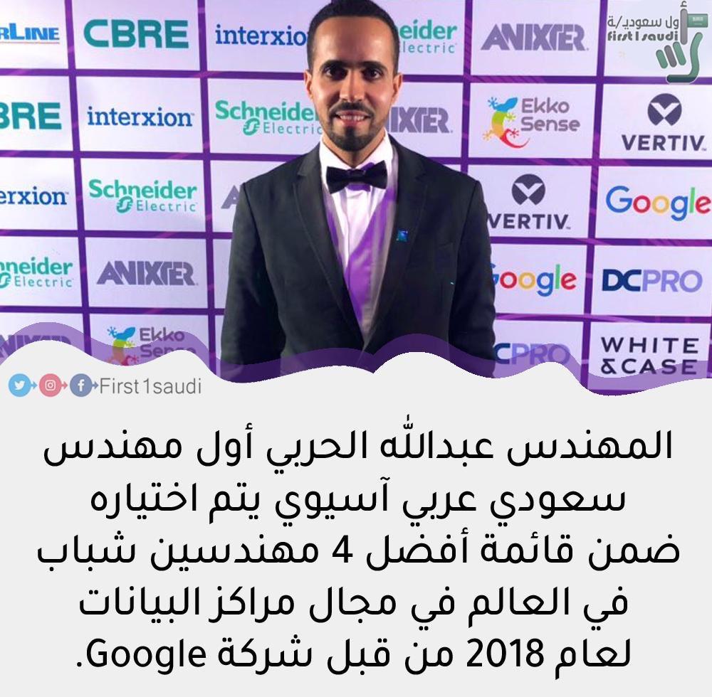 .. نفع الله بك يا ولدي م.عبدالله الحربي .. @EngAlharbi