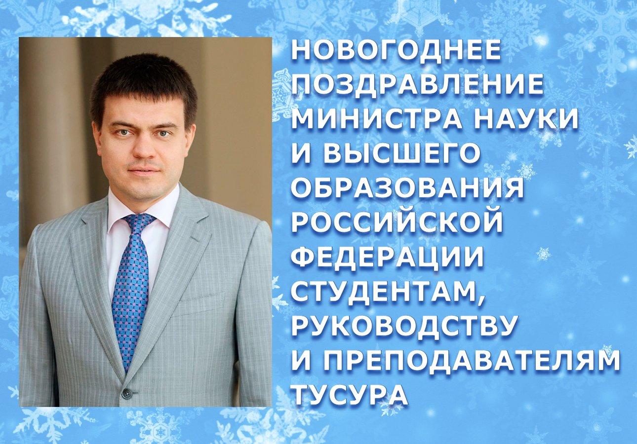 тот новогоднее поздравление министра образования любого