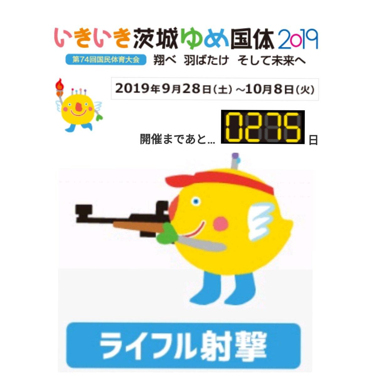 国体 射撃 茨城 ライフル