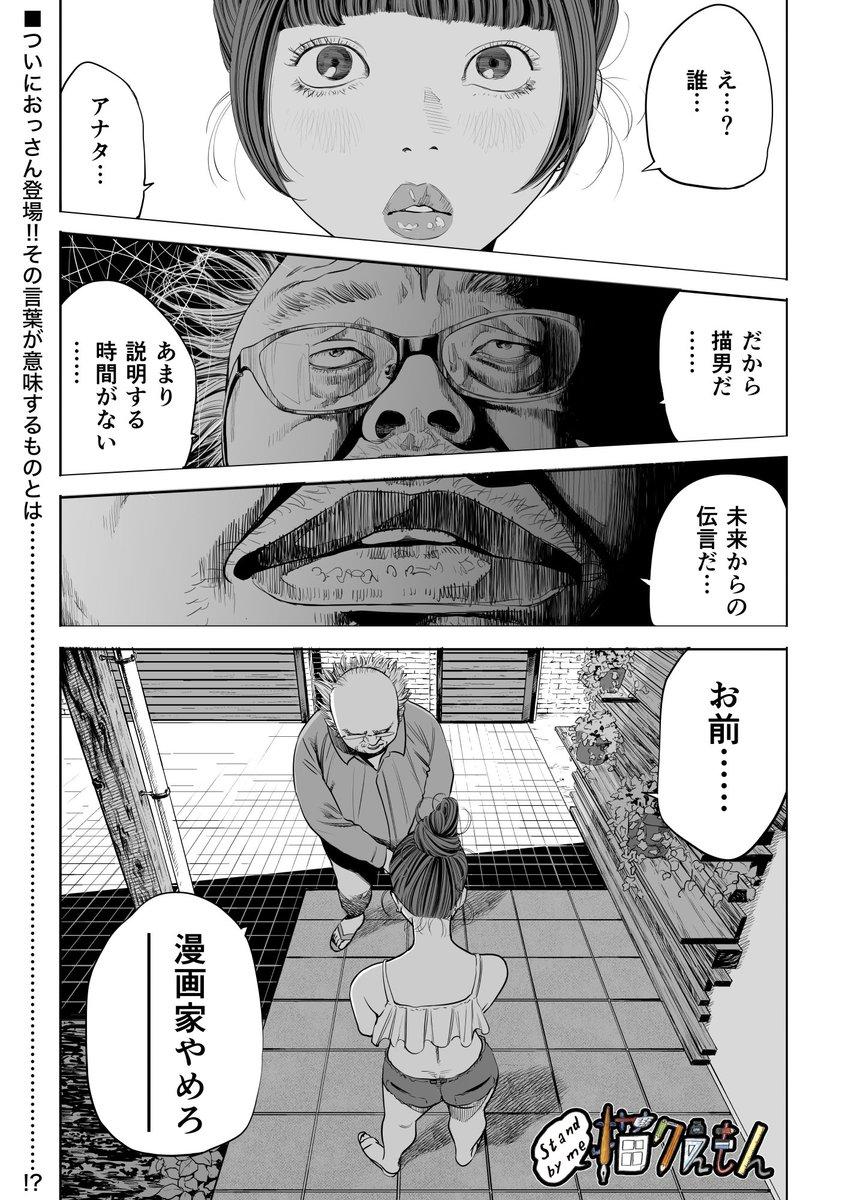 """マンガ on ウェブ on Twitter: """"【マンガ on ウェブ第16号 無料 ..."""
