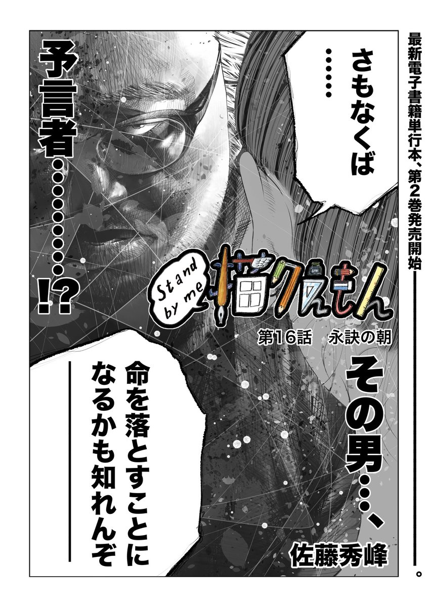 """マンガ on ウェブ no Twitter: """"【マンガ on ウェブ第16号 無料お試し ..."""