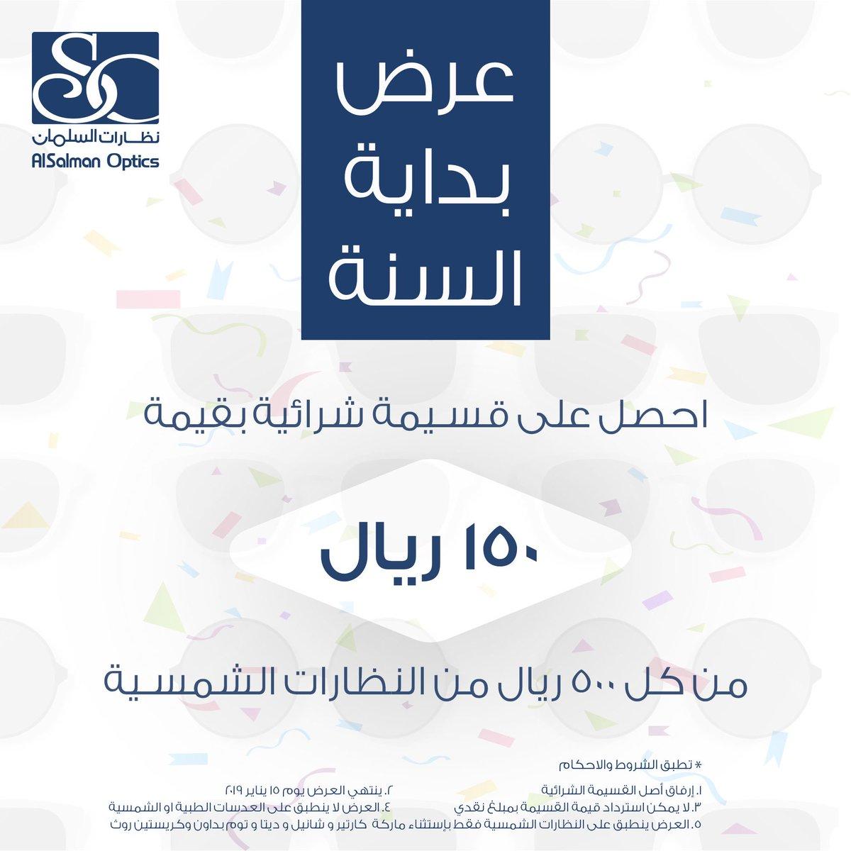 bf6c35c37 ... كل ٥٠٠ ريال على النظارات الشمسية و استخدامها في الحال للمزيد من  التفاصيل https://goo.gl/GbX5T2 . . #نظارات_السلمان #عروض #الرياض  #AlsalmanOptics #offers ...