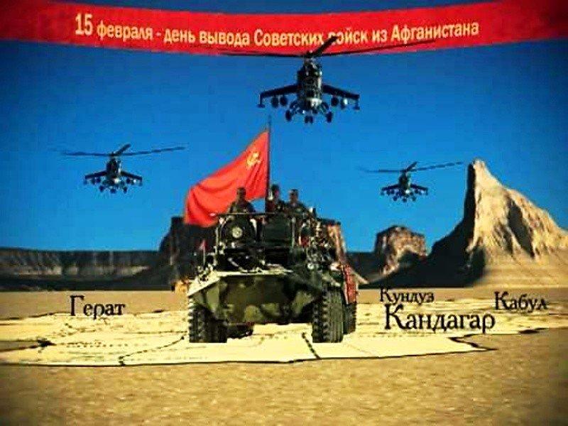 Анимация 30 лет вывода войск из афганистана
