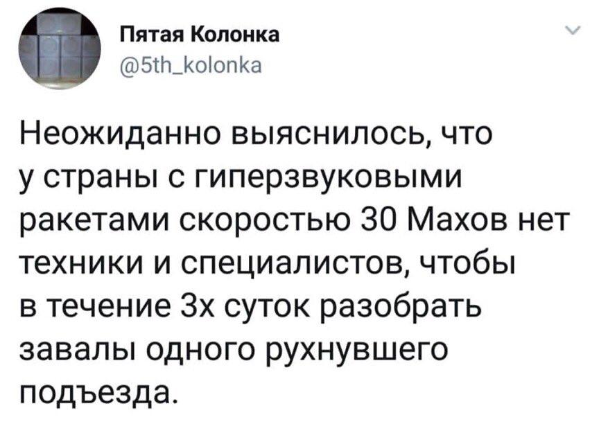 Спасательная операция в российском Магнитогорске завершена - из-под завалов извлекли 39 трупов - Цензор.НЕТ 7982
