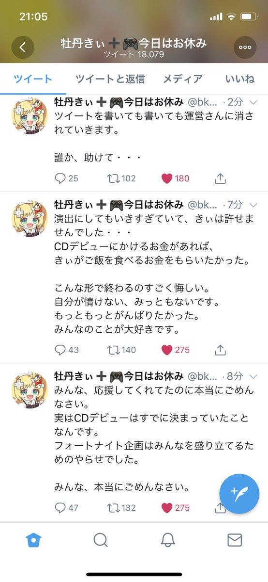 牡丹きぃを救いたい hashtag on Twitter