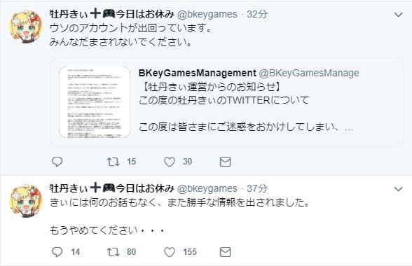 画像 : 牡丹きぃ運営炎上の証拠画像 https://t.co/czvwc9neva ...