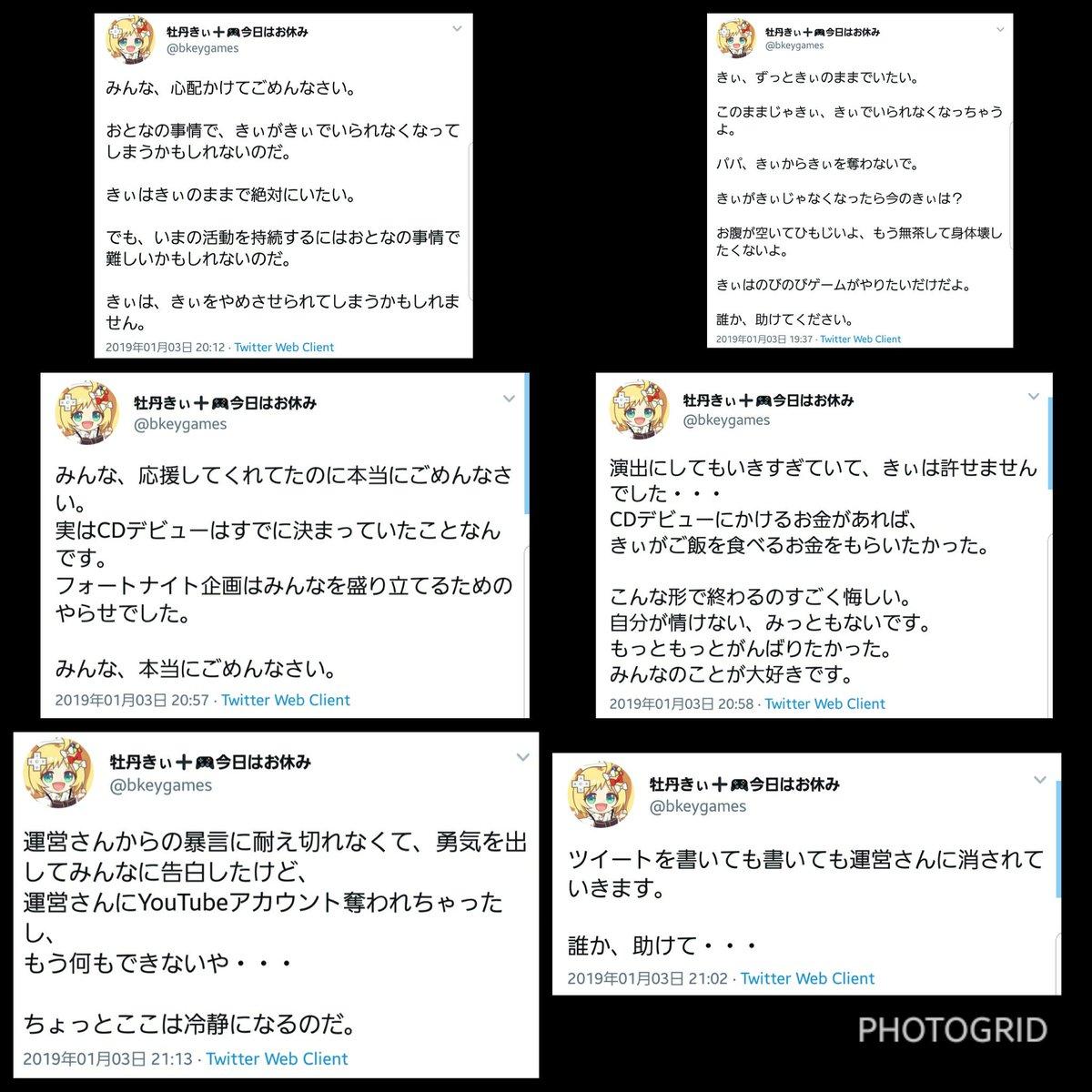 桜月花音🌸Vtuber🌙9/21は誕生日凸待ち🎂🌼u p d 8イベント合格!🎵 on ...