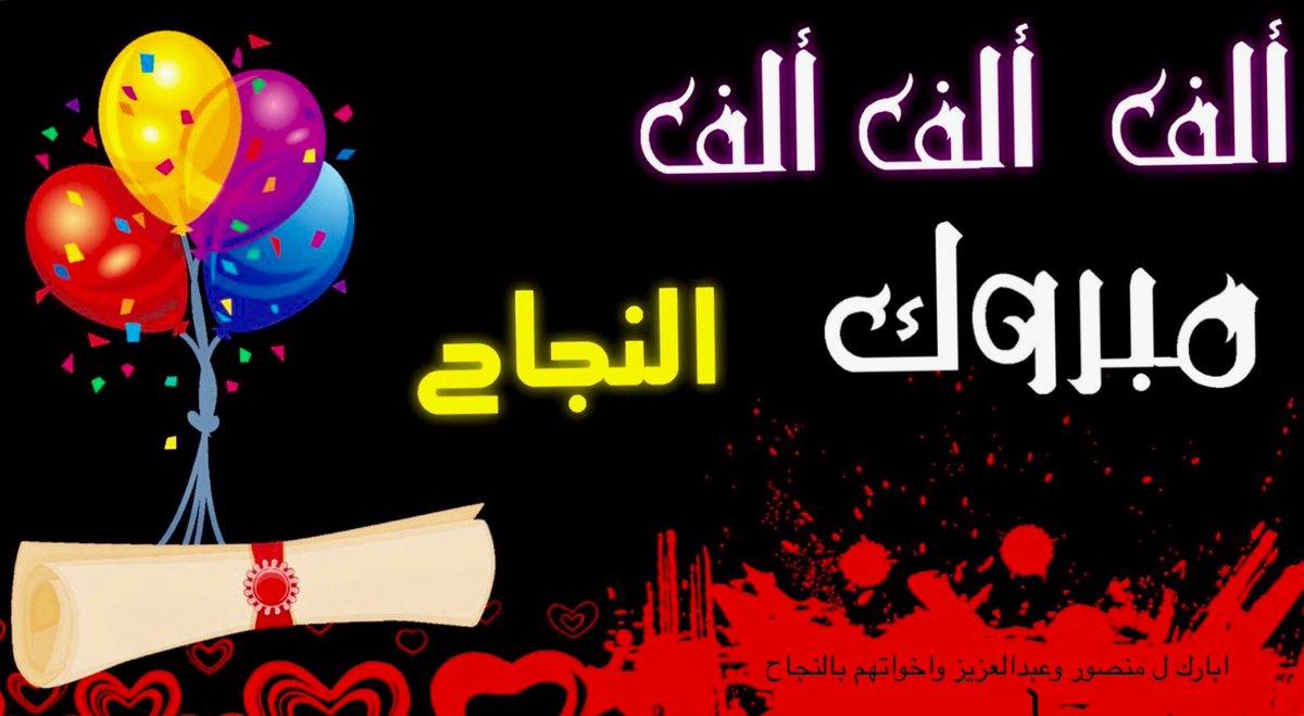 أ ـ نوال عبدالله الرفيدي On Twitter الف مبروك النجاح يا اولادي وبناتي جعل النجاح حليف لكم في هذه الحياة