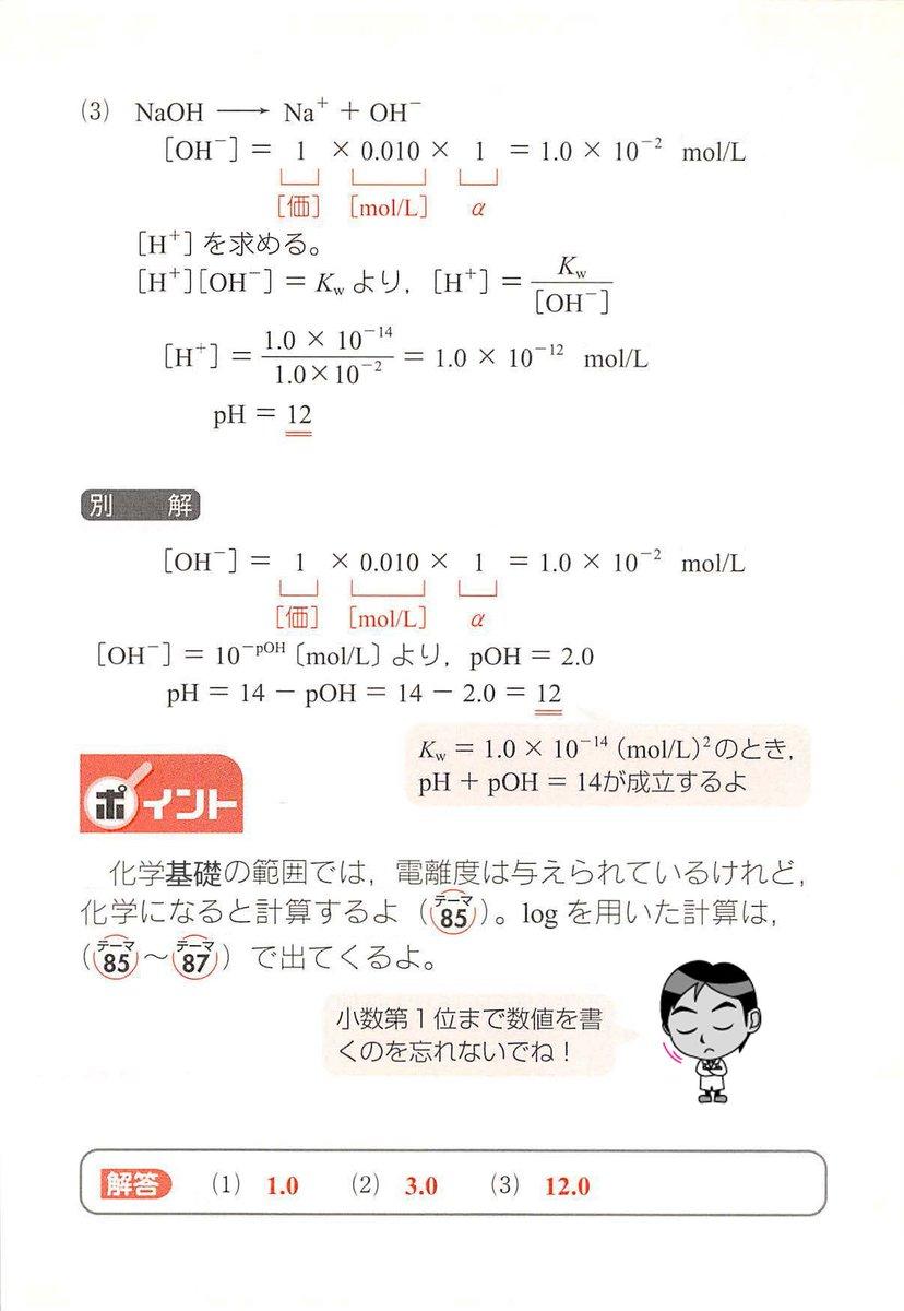 水素 イオン 濃度 求め 方