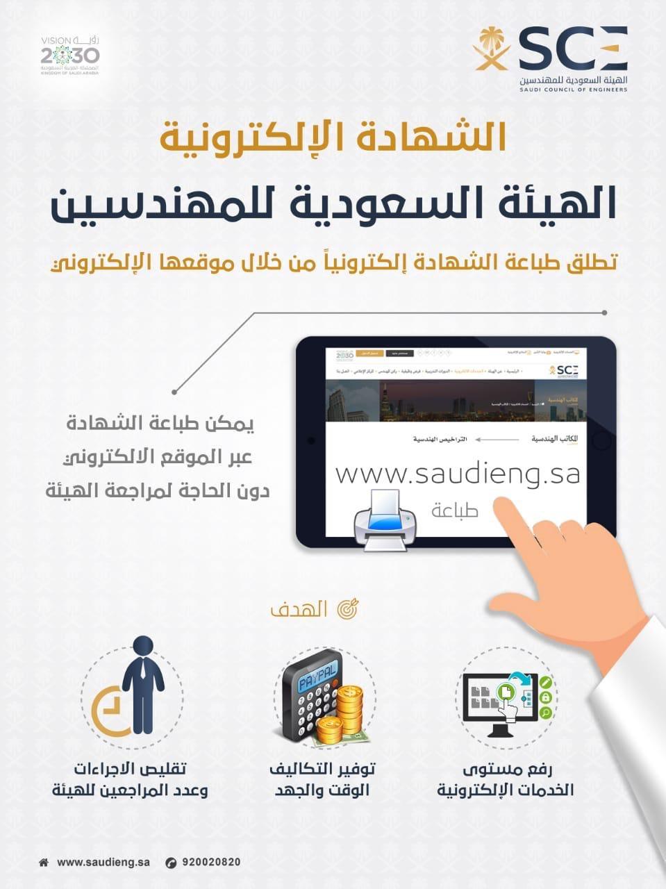 الهيئة السعودية للمهندسينさんのツイート الآن شهادتك بضغطة زر مع