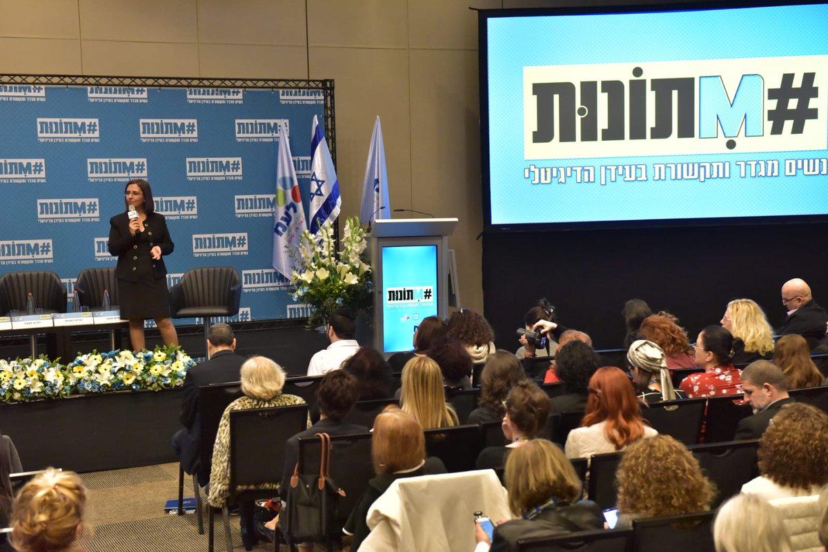 """השרה לשוויון חברתי, גילה גמליאל: """"יותר נשים נרצחו בישראל בשנה האחרונה מאשר נבחרו לראשי רשויות מקומיות"""" - כנס #Mתונות - """"נשים מגדר ותקשורת בעידן הדיגיטלי"""" של לשכת העיתונות הממשלתית בשיתוף הרשות לקידום מעמד האישה. לשידור חי: http://bit.ly/2QPkzhr"""