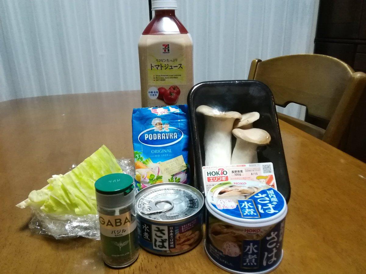 test ツイッターメディア - #ダイエット飯 #サバ缶 #ダイソー で買ったやつ1つ #トマトジュース 120cc エリンギ1pk キャベツ100g #vegeta クロアチアの万能調味料小1 なかったらチキンスープのもと適量 #バジル 適量  今流行のサバ缶に乗ってみた ベゲタ+トマト味+バジル という 組み合わせが田舎ヨーロッパ風 https://t.co/NJnfN81UdG