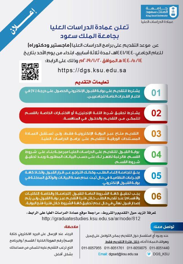 جامعة الملك سعود On Twitter تعلن عمادة الدراسات العليا بـ جامعة الملك سعود عن موعد التقديم على برامج الدراسات العليا ماجستير ودكتوراه للعام الجامعي ١٤٤١ ١٤٤٠هـ لمدة ثلاثة أسابيع ابتداء من يوم الأحد