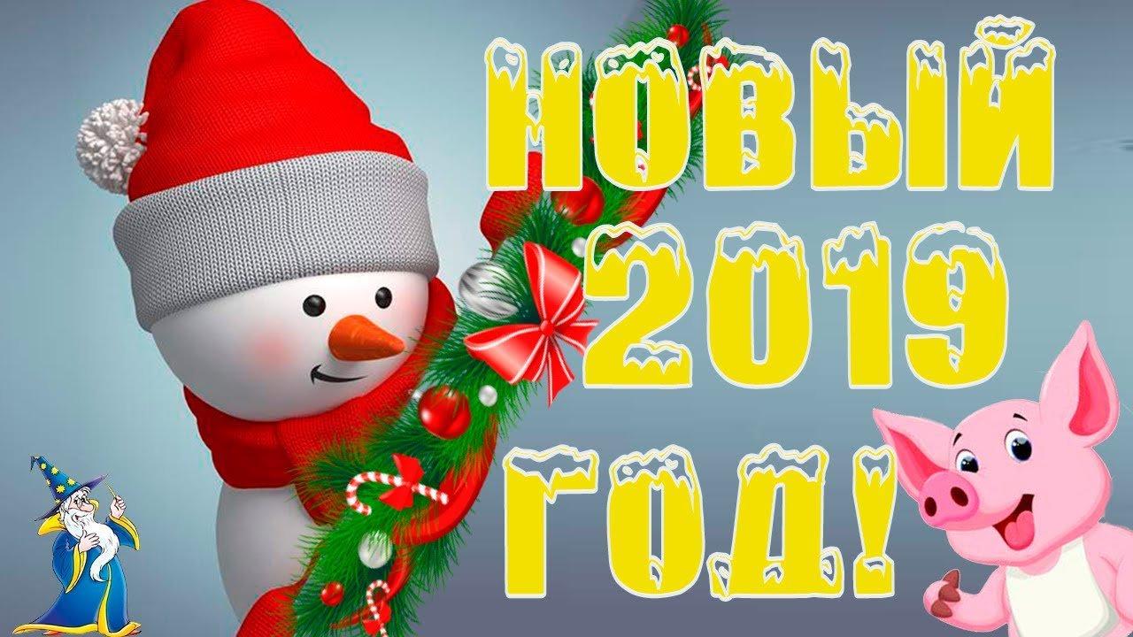 Поздравительные, картинки с надписями на новый год 2019