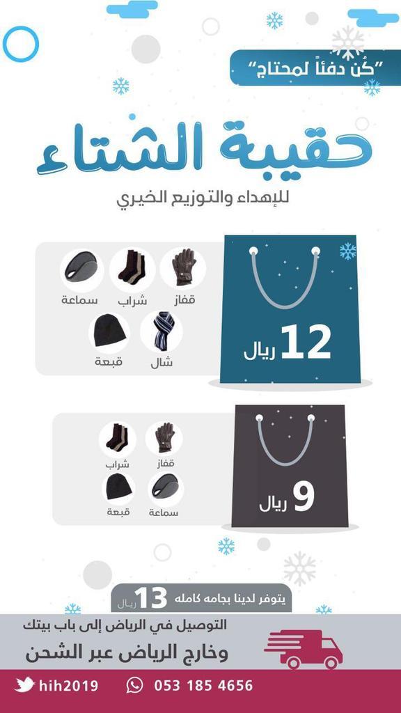 @MohamadAlarefe حقيبة الشتاء للتوزيع الخيري