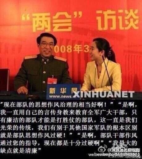 Image result for 徐才厚 我最大的ç¼o點就æ˜ˉ清廉