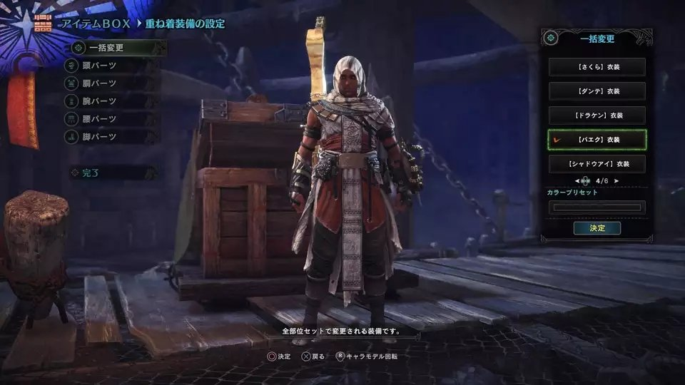 Assassins Creed Content Has Sneaked Into Monster Hunter World