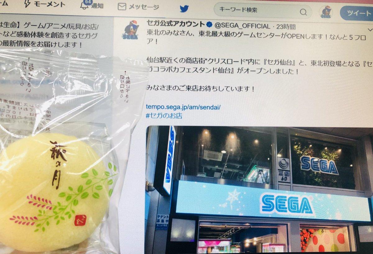 仙台に銘菓あり。出張していたセガ社員から、お土産もらいました🌕  仙台に東北最大級のゲーセンあり。「セガ仙台」みなさんもう行きました??  #セガのお店