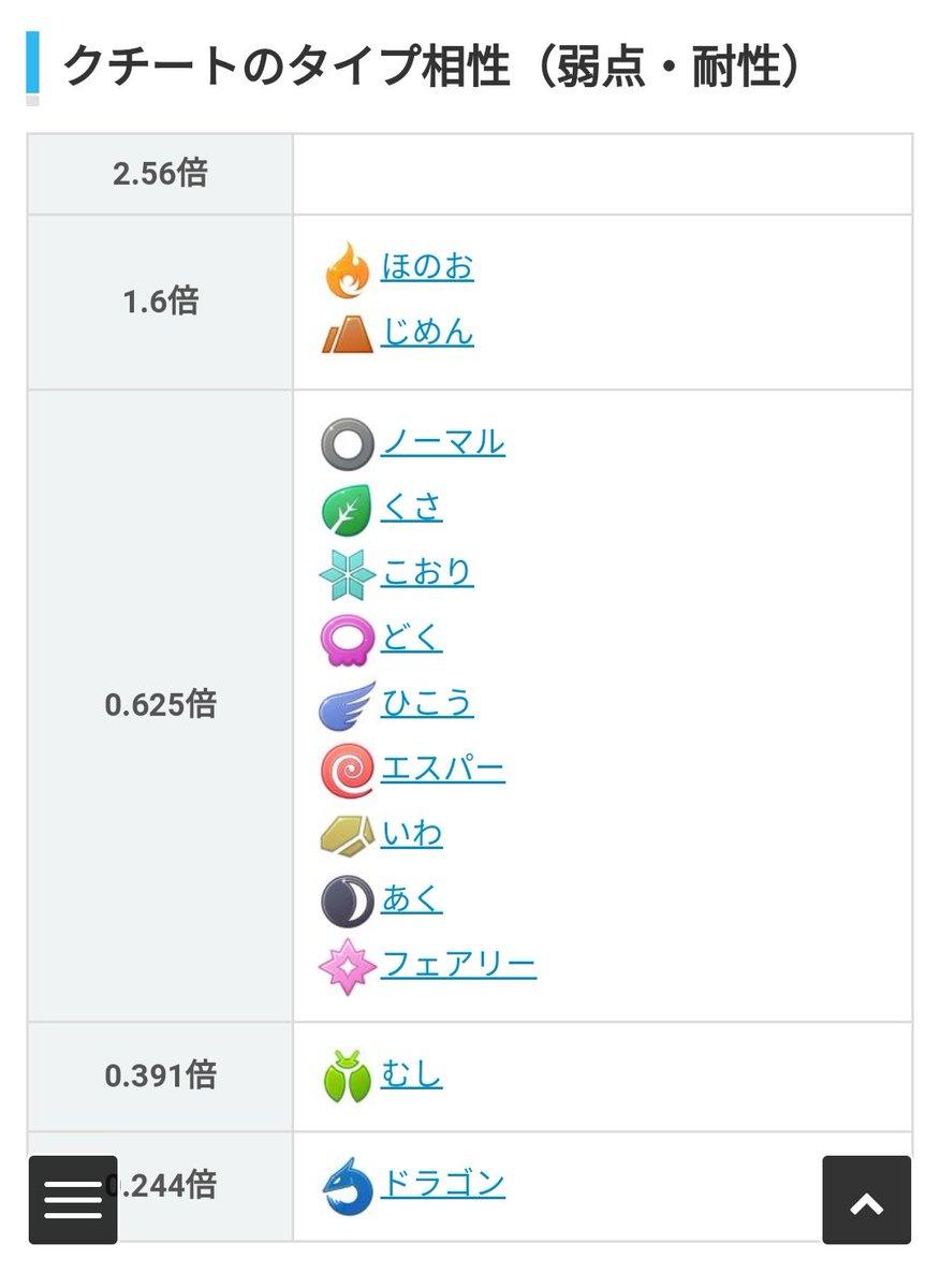 【ポケモンGO】レジロックの色違いと ...