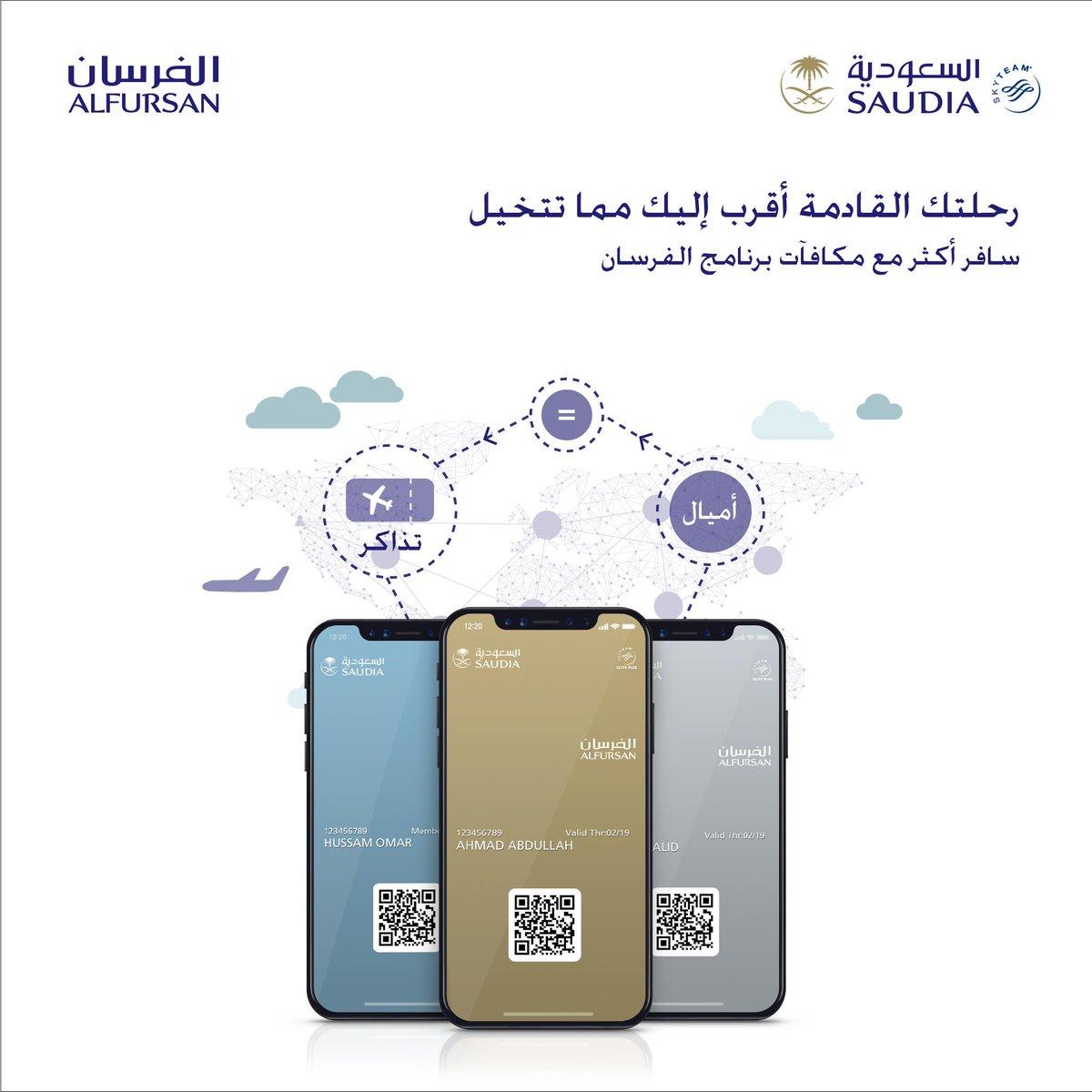 السعودية Saudia V Twitter يمكنك الآن شراء أميال المكافآت للاستفادة من أميالك في إصدار تذاكر المكافآت أو ترقية درجة السفر عبر موقع الفرسان Https T Co Ootcjsva5u أو عبر التواصل مع مركز العناية بأعضاء