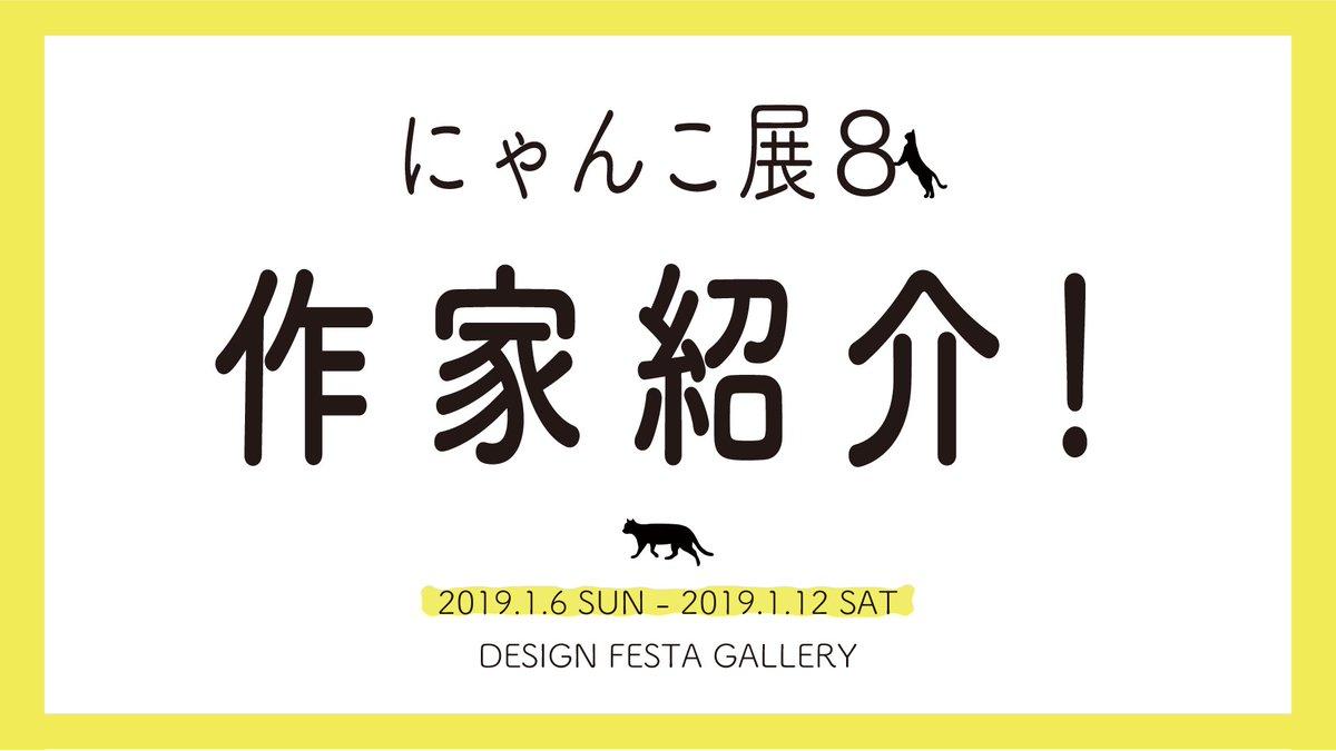 design festa gallery dfgharajuku twitter