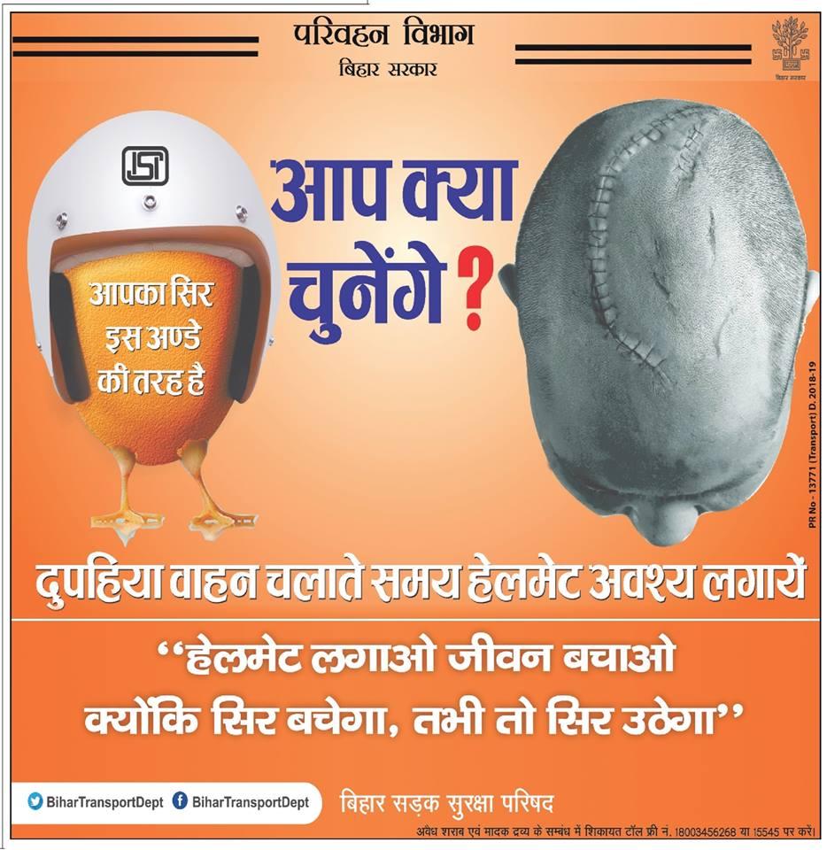 """दुपहिया वाहन चलाते समय हेलमेट अवश्य लगायें """"हेलमेट लगाओ जीवन बचाओ क्योंकि सिर बचेगा,तभी तो सिर उठेगा"""" #BiharTransportDept"""