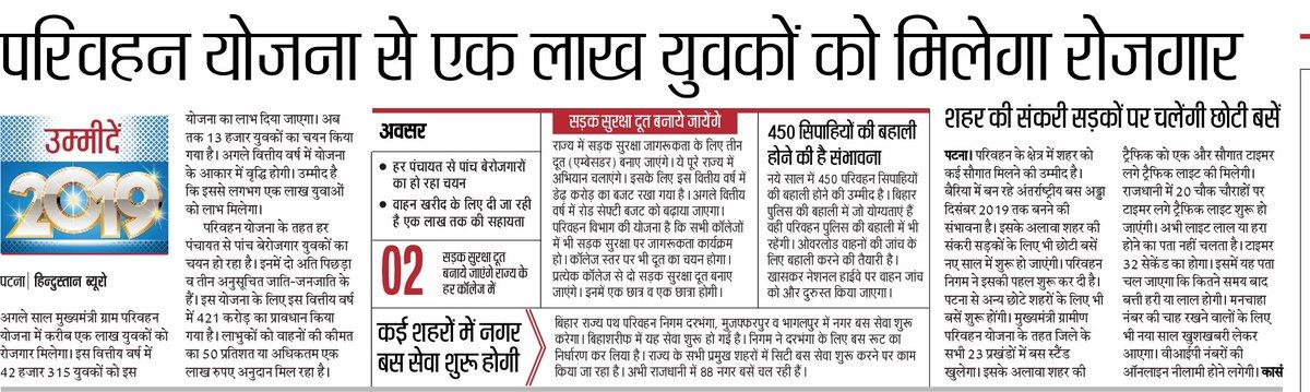 मुख्यमंत्री ग्राम परिवहन योजना से एक लाख युवकों को मिलेगा रोजगार  #BiharGovtInitiative #BiharTransportDept
