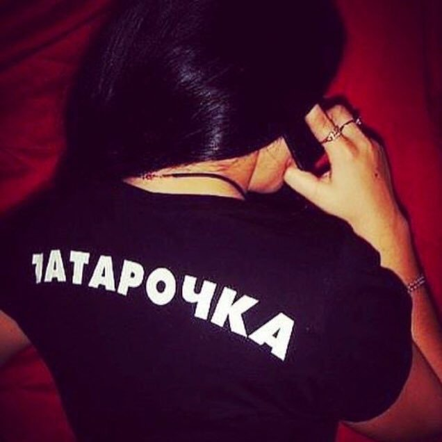 Фото на аву с надписью татарочка, открытки