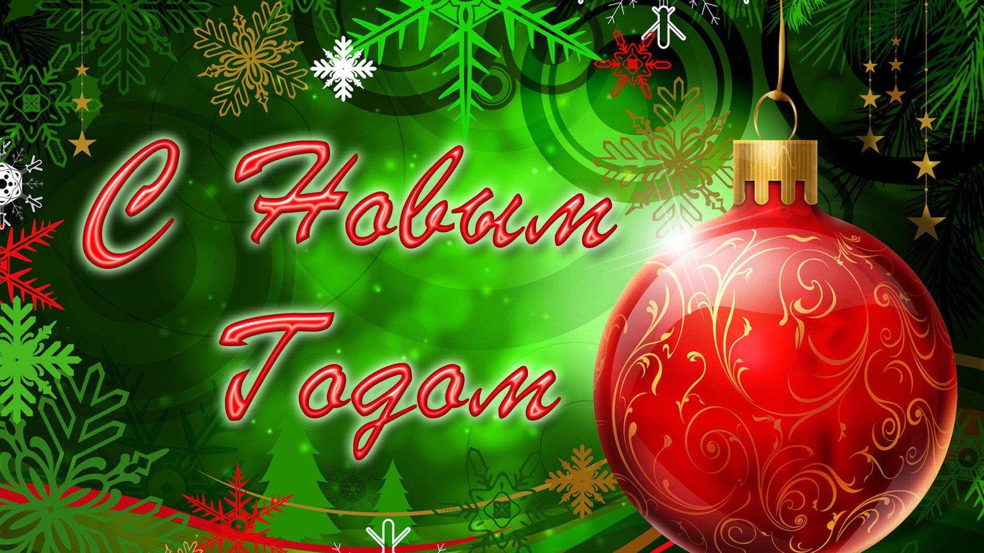 Новогодние открытки с надписью с новым годом, открытки цветами