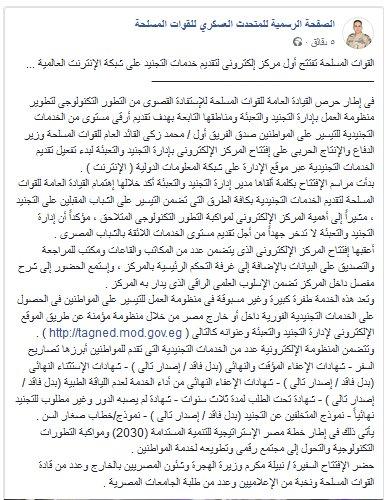 القوات المسلحة المصريه تفتتح أول مركز إلكترونى لتقديم خدمات التجنيد على شبكة الإنترنت العالمية DvgEQcBWkAUSf42