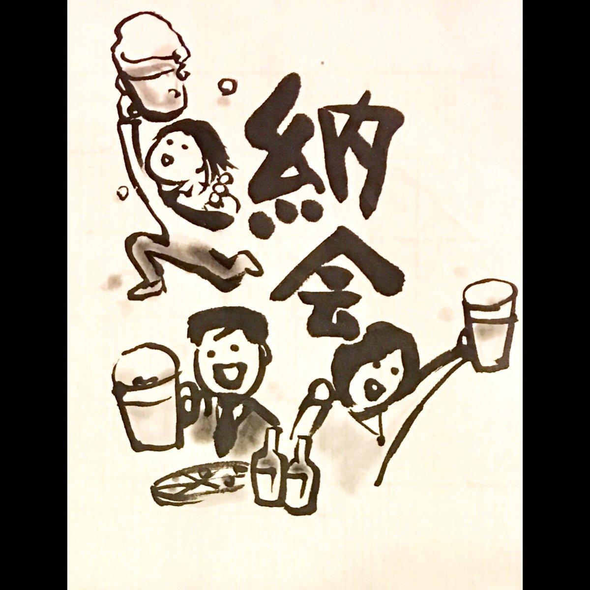 中村美帆 On Twitter 納会ですねー 筆文字 水墨画 イラスト