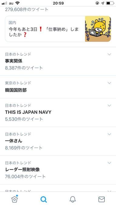 59e12f865ebd7 RT  KASAGO174  何故か事の真偽よりも「This is Japan Navy」に興奮を隠せないTLのオタク草 posted at  21 04 00